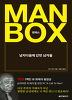 맨박스(MAN BOX): 남자다움에 갇힌 남자들