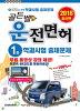 운전면허 1종 학과시험 출제문제(2016)(8절)