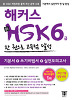 해커스 신 HSK 6급 한 권으로 고득점 달성(2016)