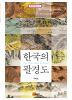 한국의 팔경도