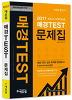 매경 TEST 문제집(2017)