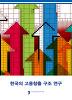한국의 고용창출 구조 연구