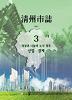 청주시지. 3: 성장과 나눔의 도시 청주 산업 경제