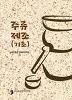 주류제조(기초)