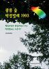 광릉 숲 딱정벌레 1993