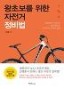 왕초보를 위한 자전거 정비법