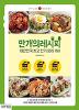 만개의 레시피-대한민국 최고 인기 요리 150