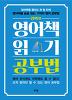 영어책 읽기 공부법