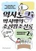 역사토크 박시백의 조선왕조실록 2