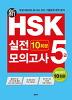 신 HSK 실전모의고사 5급 10회분