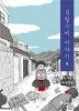 김철수씨 이야기 2