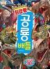 최강왕 공룡 배틀(BATTLE 최강왕 3)