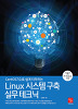 Linux 시스템 구축 실무 테크닉