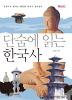 단숨에 읽는 한국사 (포켓판)