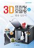 3D 프린팅 & 모델링 활용 입문서