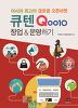 큐텐(Qoo10) 창업 & 운영하기