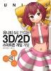유니티 5로 만드는 3D/2D 스마트폰 게임 개발