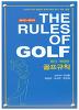 골프규칙(The Rules of Golf)(2016~2019)