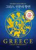 그리스, 인문의 향연