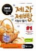 제과제빵기능사 필기(2017 기분파)