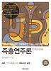 즉흥연주론 : 재즈 연주가들을 위한 애드리브 교본