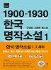 1900-1930 한국 명작소설. 1: 근대의 고독한 목소리