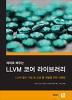 LLVM 코어 라이브러리