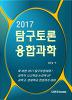 탐구토론 융합과학(2017)
