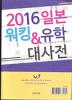 일본워킹 & 유학대사전(2016)