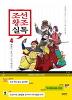 조선왕조실톡 4-뿔뿔이 흩어진 조선 패밀리