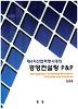제4차산업혁명시대의 경영컨설팅 P&P