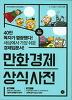 만화경제 상식사전(최신 개정판)