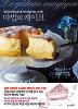 마법의 케이크
