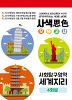 사색 모의고사 사회탐구영역 세계지리(2018수능 대비)(봉투)