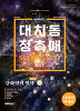 대치동 정촉매 물리1 시크릿 테스트 시즌1 Ver 2.0