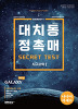 대치동 정촉매 지구과학1 시크릿 테스트 시즌1 Ver 2.0