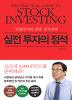 실전 투자의 정석(전업투자의 전설 남석관의)