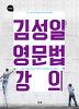 김성일 영문법 강의