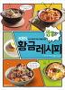 황금레시피(KBS 전국 화제의 맛집 비법을 담은 2TV 생생정보)