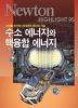 수소 에너지와 핵융합 에너지