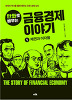 금융경제 이야기. 1: 채권과 이자율