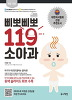 삐뽀삐뽀 119 소아과(개정 12판)