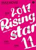 맥스무비 매거진(Maxmovie)(40호): 라이징 스타(Rising Star)