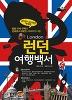 런던 여행백서(2018-2019)