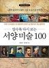 서양 미술 100