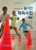활기찬 체육수업(실기편)