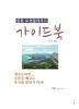 중문 오션클라우드 가이드북
