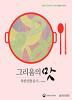 그리움의 맛, 북한전통음식 - 두번째