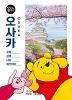 오사카 100배 즐기기(2018-2019 개정판)