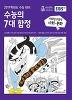 고등 사회탐구영역 사회문화(2019학년도 수능 대비)